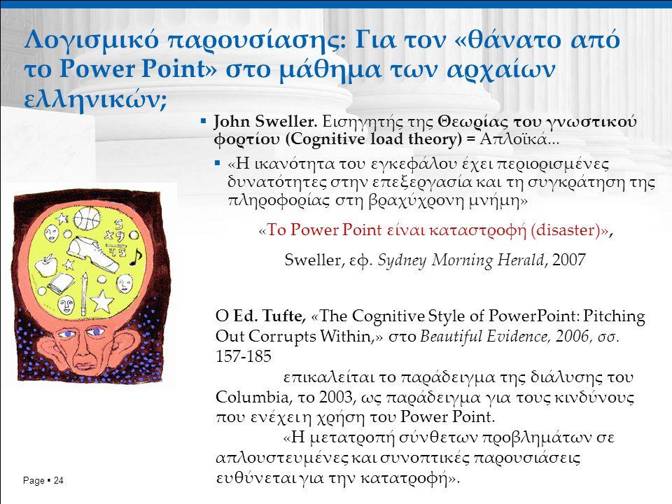 Page  24 Λογισμικό παρουσίασης: Για τον «θάνατο από το Power Point» στο μάθημα των αρχαίων ελληνικών;  Jοhn Sweller.