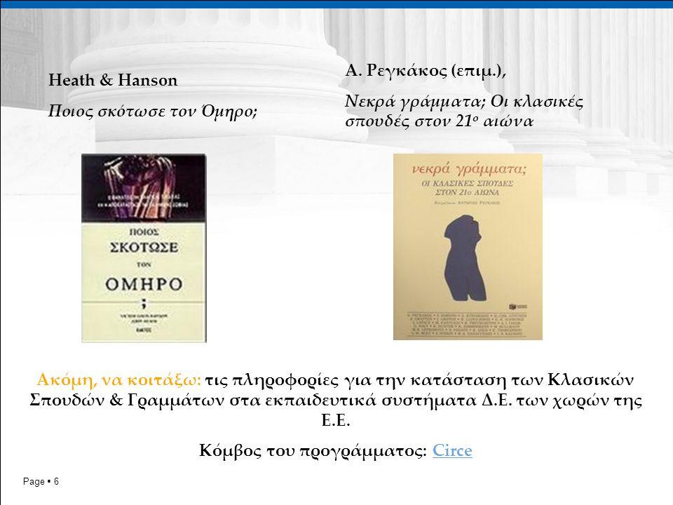 Page  7  Αν, κατά πόσο, πώς και γιατί οι ΤΠΕ μπορούν να συμβάλλουν στην αναστολή της υποβάθμισης της έρευνας και της διδασκαλίας των κλασικών γλωσσών, της γραμματείας και του πολιτισμού τους Διεθνές σκηνικό και ελληνική (ακαδημαϊκή και εκπαιδευτική) πραγματικότητα  Στάσεις / απαντήσεις -Αμυντικές (εσωστρεφείς).
