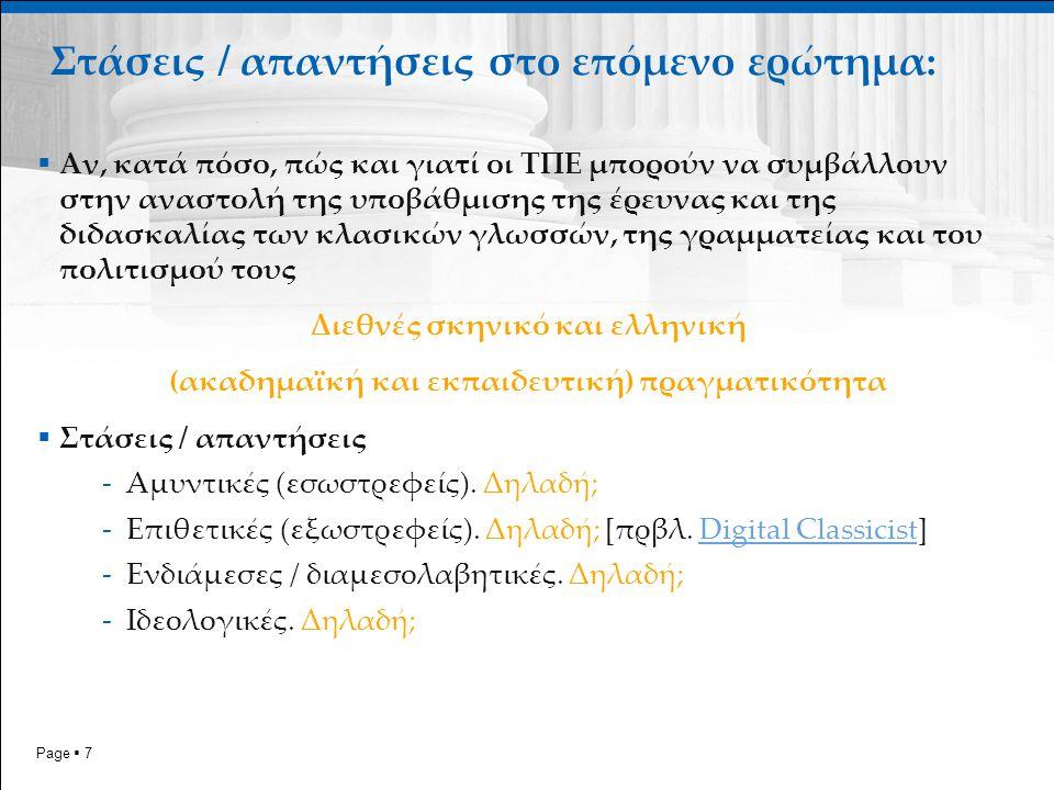 Page  8 Πρώτες διαπιστώσεις  Αναγκαιότητα των ΤΠΕ στην έρευνα και τη διδασκαλία των Κλασικών Σπουδών -Υπέρβαση των «Θεωριών της Μεγάλης Διαίρεσης» (Great Divide Τheories)Great Divide Τheories  Νέα ερωτήματα: -Από το «ποιος σκότωσε τον Όμηρο» στο «ποιος χρειάζεται τους Έλληνες»; (S.