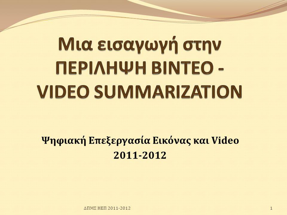 Ψηφιακή Επεξεργασία Εικόνας και Video 2011-2012 1ΔΠΜΣ ΗΕΠ 2011-2012