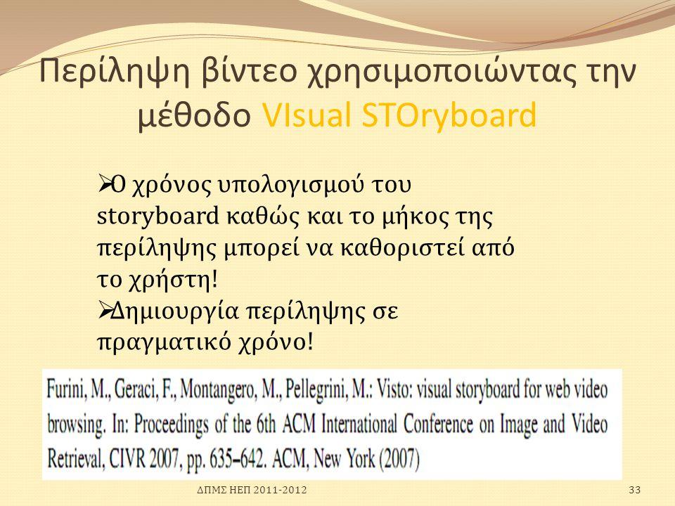 Περίληψη βίντεο χρησιμοποιώντας την μέθοδο VΙsual STOryboard ΔΠΜΣ ΗΕΠ 2011-201233  Ο χρόνος υπολογισμού του storyboard καθώς και το μήκος της περίληψ