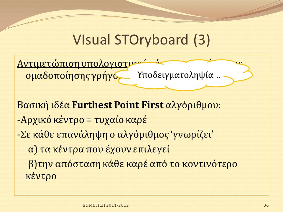 VIsual SΤΟryboard (3) Αντιμετώπιση υπολογιστικού κόστους: αλγόριθμος ομαδοποίησης γρήγορος. Βασική ιδέα Furthest Point First αλγόριθμου: -Αρχικό κέντρ