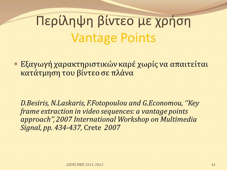 Περίληψη βίντεο με χρήση Vantage Points  Εξαγωγή χαρακτηριστικών καρέ χωρίς να απαιτείται κατάτμηση του βίντεο σε πλάνα D.Besiris, N.Laskaris, F.Foto