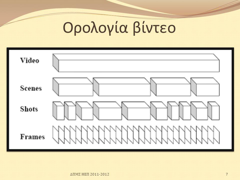 7ΔΠΜΣ ΗΕΠ 2011-2012