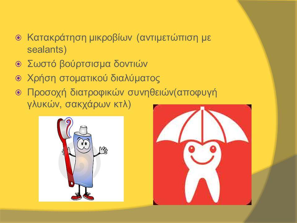  Κατακράτηση μικροβίων (αντιμετώπιση με sealants)  Σωστό βούρτσισμα δοντιών  Χρήση στοματικού διαλύματος  Προσοχή διατροφικών συνηθειών(αποφυγή γλυκών, σακχάρων κτλ)