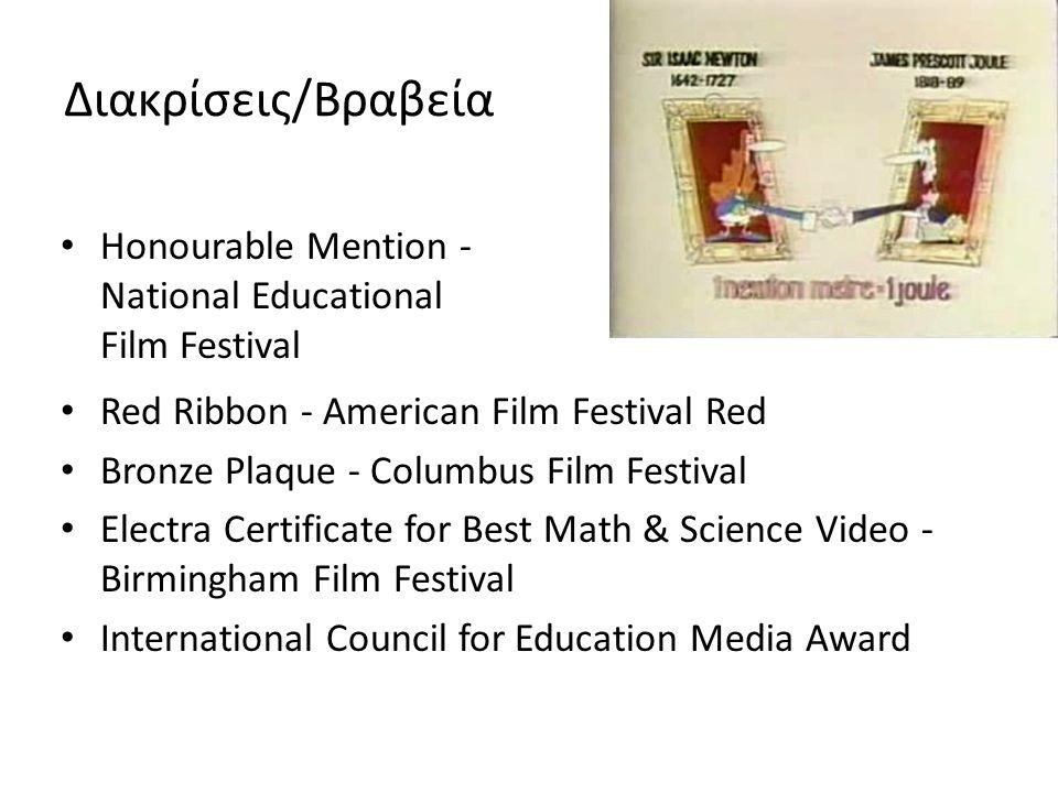 Διακρίσεις/Βραβεία • Honourable Mention - National Educational Film Festival • Red Ribbon - American Film Festival Red • Bronze Plaque - Columbus Film
