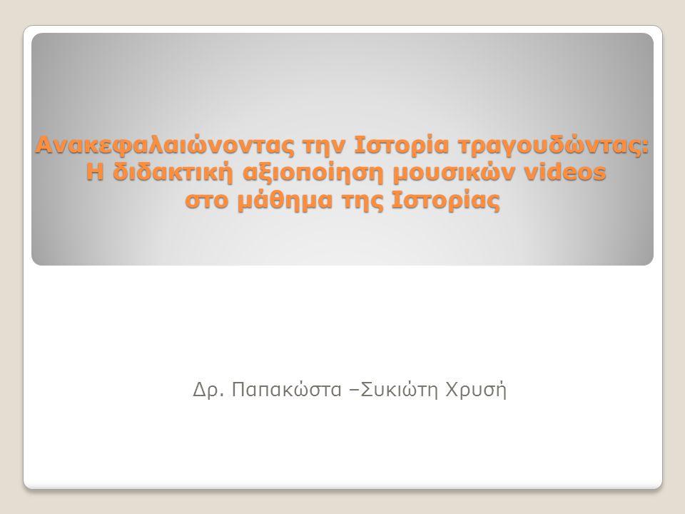 Οι Μακεδόνες ( My Sharona by the Knack) http://www.youtube.com/watch?v=Idh5pWvr8yU http://www.youtube.com/watch?v=Idh5pWvr8yU