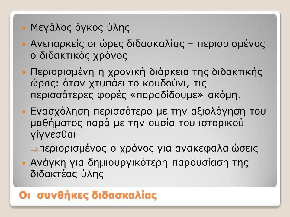 Ancient Minoan Civilization ( Creep Radiohead) http://www.youtube.com/watch?v=Jz3d5x-MUT4 http://www.youtube.com/watch?v=Jz3d5x-MUT4