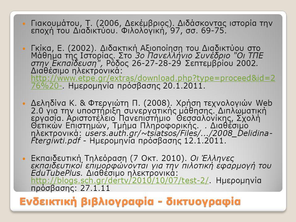 Ενδεικτική βιβλιογραφία - δικτυογραφία  Γιακουμάτου, Τ. (2006, Δεκέμβριος). Διδάσκοντας ιστορία την εποχή του Διαδικτύου. Φιλολογική, 97, σσ. 69-75.