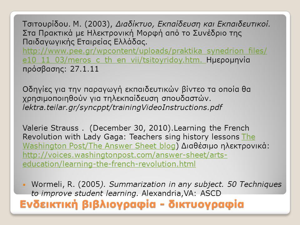 Ενδεικτική βιβλιογραφία - δικτυογραφία Τσιτουρίδου. Μ. (2003), Διαδίκτυο, Εκπαίδευση και Εκπαιδευτικοί. Στα Πρακτικά με Ηλεκτρονική Μορφή από το Συνέδ