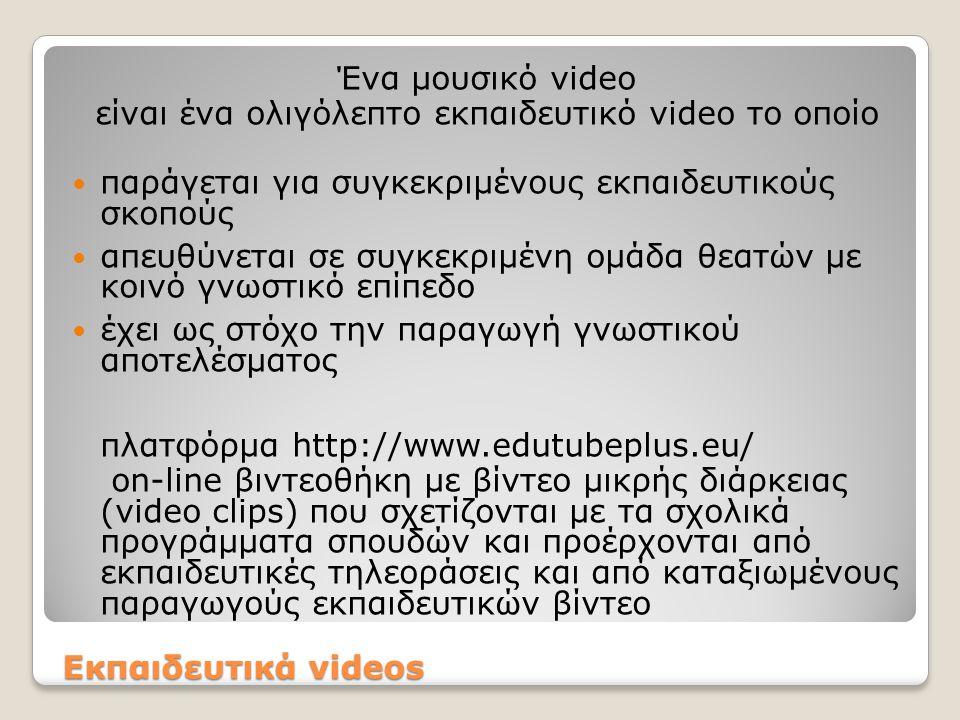 Video clips στην υπηρεσία της Ιστορίας  Μουσικό video: Ένα γνωστό τραγούδι/ μουσικό κομμάτι (video clip) με διαφοροποιημένους στίχους, προσαρμοσμένους στο αντικείμενο της ανακεφαλαίωσης Στην περίπτωση της Ιστορίας, μέσω video clips μπορεί να παρουσιαστεί  ένα ιστορικό γεγονός,  μία ιστορική προσωπικότητα,  ένας λαός που διαδραμάτισε σημαντικό ρόλο στην εξέλιξη του παγκόσμιου πολιτισμού,  ένα ιστορικό φαινόμενο – πνευματική κίνηση κτλ.