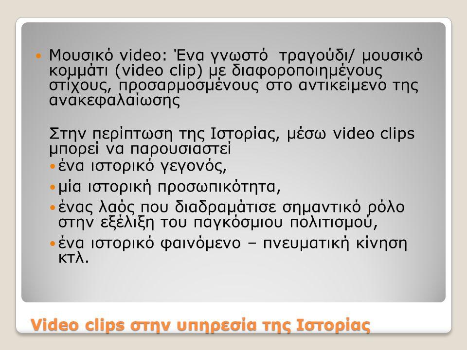 Video clips στην υπηρεσία της Ιστορίας  Μουσικό video: Ένα γνωστό τραγούδι/ μουσικό κομμάτι (video clip) με διαφοροποιημένους στίχους, προσαρμοσμένου