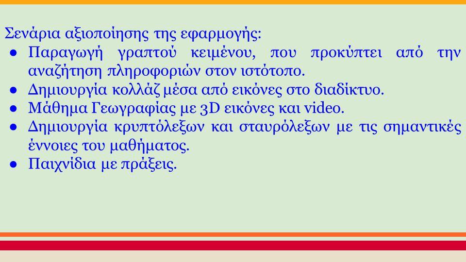 Σενάρια αξιοποίησης της εφαρμογής: ●Παραγωγή γραπτού κειμένου, που προκύπτει από την αναζήτηση πληροφοριών στον ιστότοπο.