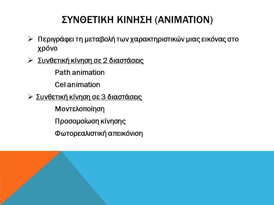 ΣΥΝΘΕΤΙΚΗ ΚΙΝΗΣΗ (ANIMATION)  Περιγράφει τη μεταβολή των χαρακτηριστικών μιας εικόνας στο χρόνο  Συνθετική κίνηση σε 2 διαστάσεις Path animation Cel