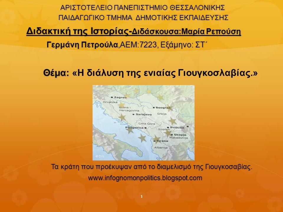 ΙΣΤΟΡΙΚΟ ΕΡΩΤΗΜΑ: Ποιά ήταν η συμβολή των εθνικιστικών κινημάτων στη διάλυση της ενιαίας Γιουγκοσλαβίας «Ποιά ήταν η συμβολή των εθνικιστικών κινημάτων στη διάλυση της ενιαίας Γιουγκοσλαβίας;» ΥΠΟΕΡΩΤΗΜΑΤΑ: • • Ποιός ήταν ο ρόλος που έπαιξε ο Μιλόσεβιτς στη διάλυση της Γιουγκοσλαβίας; • • Ποιοί ήταν οι παράγοντες που συντέλεσαν στο να βρουν τα εθνικιστικά κινήματα πρόσφορο έδαφος; • • Ποιά ήταν η διαχωριστική γραμμή μεταξύ των εθνοτικών και των εθνικιστικών οργανώσεων; 2