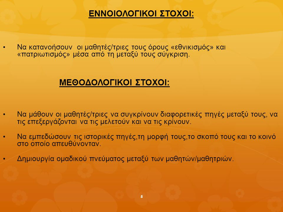 ΠΗΓΗ 15: Θήμα του Κροατικού πολέμου. www.globalpolicy.org 26