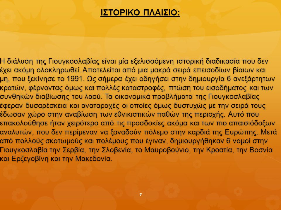 ΠΗΓΗ 9: Τη διάλυση της Γιουγκοσλαβίας την επεδίωξαν στην πραγματικότητα όλες οι αντιμαχόμενες πλευρές.