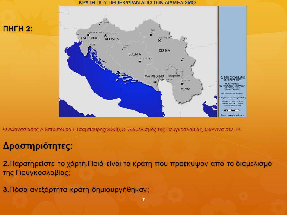 ΠΗΓΗ 3: Το πρόβλημα του Κοσσυφοπεδίου αξιοποίησε ή επέλεξε για να γίνει εθνικός ηγέτης της Σερβίας ο Σλόμπονταν Μιλόσεβιτς.