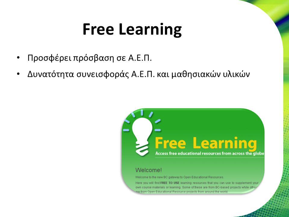 Free Learning • Προσφέρει πρόσβαση σε Α.Ε.Π. • Δυνατότητα συνεισφοράς Α.Ε.Π. και μαθησιακών υλικών