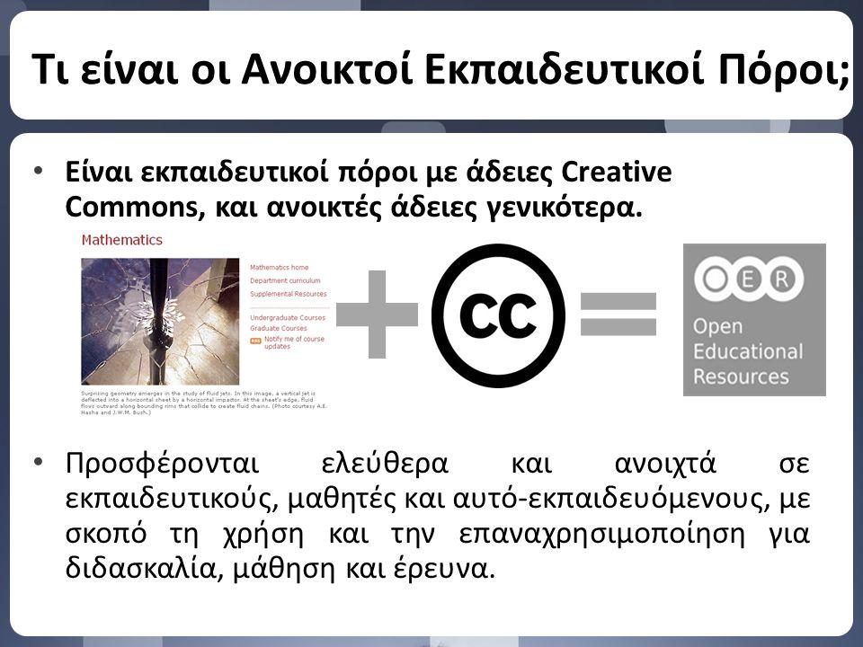 Τι είναι οι Ανοικτοί Εκπαιδευτικοί Πόροι; • Είναι εκπαιδευτικοί πόροι με άδειες Creative Commons, και ανοικτές άδειες γενικότερα. • Προσφέρονται ελεύθ