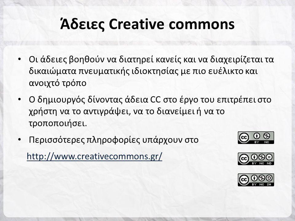 Άδειες Creative commons • Οι άδειες βοηθούν να διατηρεί κανείς και να διαχειρίζεται τα δικαιώματα πνευματικής ιδιοκτησίας με πιο ευέλικτο και ανοιχτό τρόπο • Ο δημιουργός δίνοντας άδεια CC στο έργο του επιτρέπει στο χρήστη να το αντιγράψει, να το διανείμει ή να το τροποποιήσει.