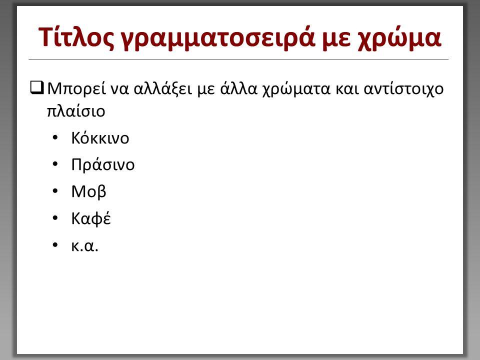 Τίτλος γραμματοσειρά με χρώμα  Μπορεί να αλλάξει με άλλα χρώματα και αντίστοιχο πλαίσιο • Κόκκινο • Πράσινο • Μοβ • Καφέ • κ.α.