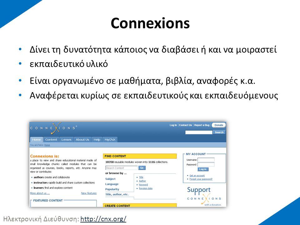 Connexions • Δίνει τη δυνατότητα κάποιος να διαβάσει ή και να μοιραστεί • εκπαιδευτικό υλικό • Είναι οργανωμένο σε μαθήματα, βιβλία, αναφορές κ.α.