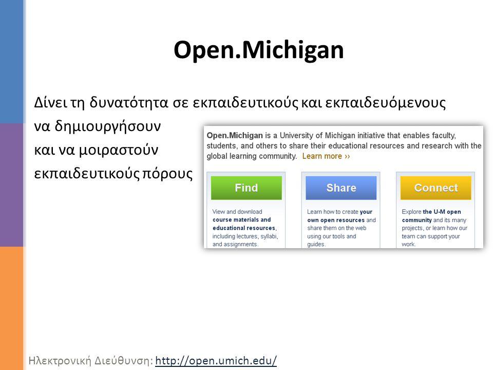 Open.Michigan Δίνει τη δυνατότητα σε εκπαιδευτικούς και εκπαιδευόμενους να δημιουργήσουν και να μοιραστούν εκπαιδευτικούς πόρους Ηλεκτρονική Διεύθυνση: http://open.umich.edu/http://open.umich.edu/