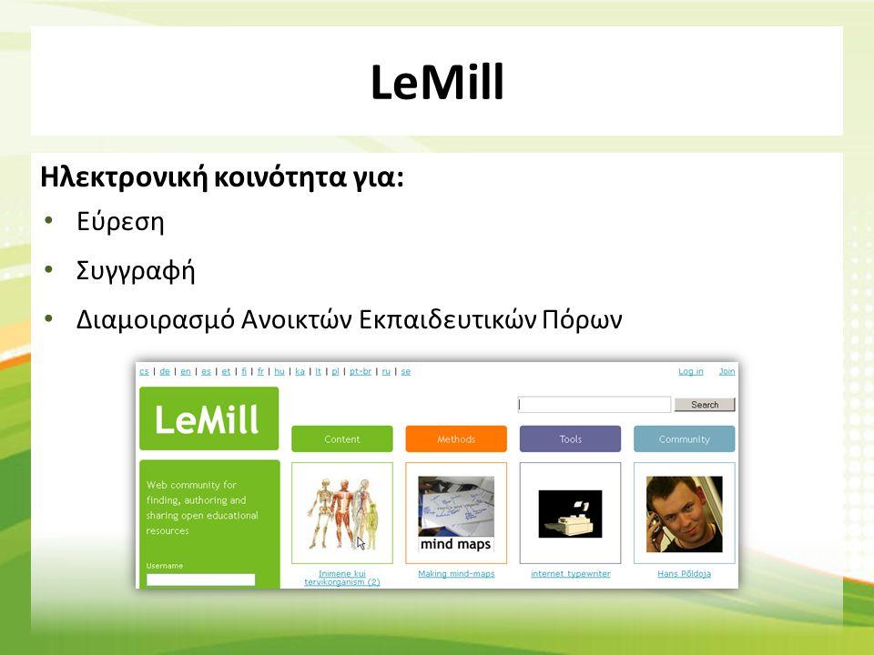 LeMill Ηλεκτρονική κοινότητα για: • Εύρεση • Συγγραφή • Διαμοιρασμό Ανοικτών Εκπαιδευτικών Πόρων