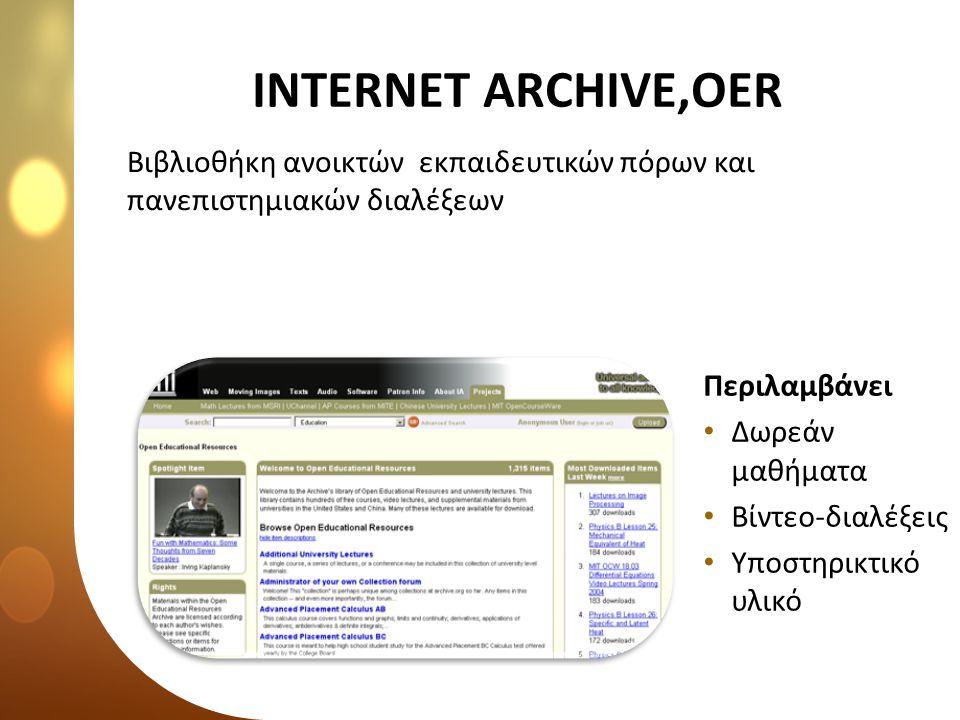 INTERNET ARCHIVE,OER Περιλαμβάνει • Δωρεάν μαθήματα • Βίντεο-διαλέξεις • Υποστηρικτικό υλικό Βιβλιοθήκη ανοικτών εκπαιδευτικών πόρων και πανεπιστημιακών διαλέξεων
