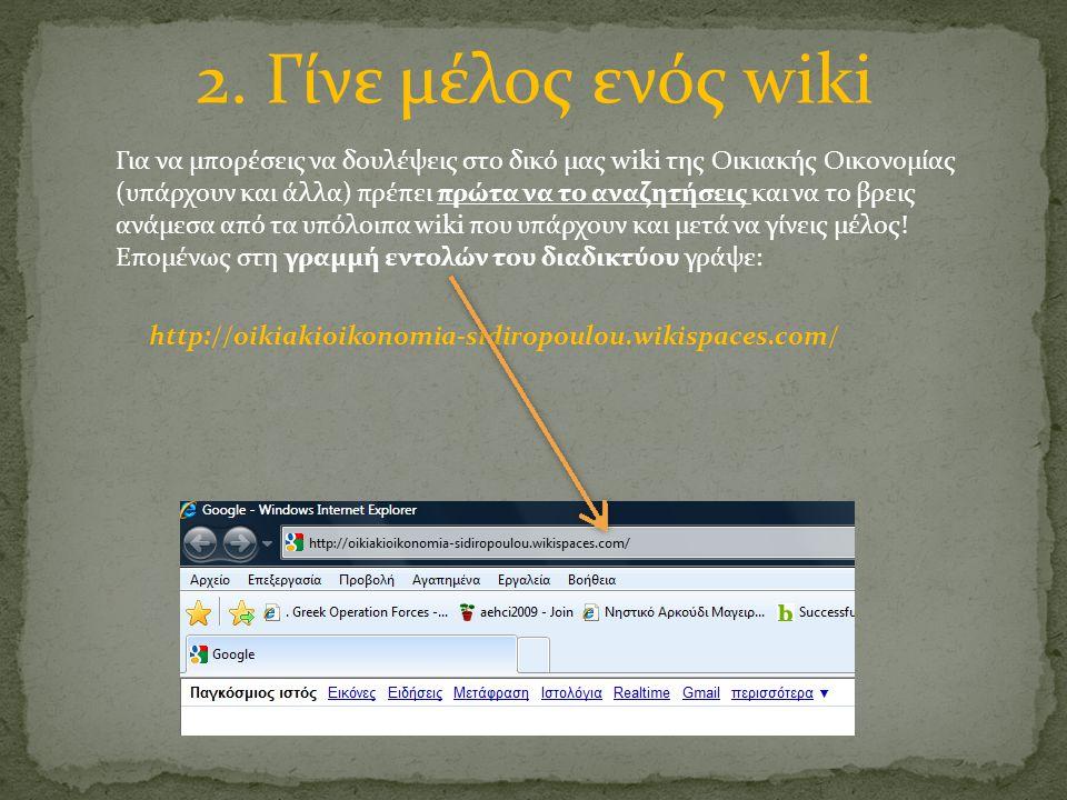 2. Γίνε μέλος ενός wiki Για να μπορέσεις να δουλέψεις στο δικό μας wiki της Οικιακής Οικονομίας (υπάρχουν και άλλα) πρέπει πρώτα να το αναζητήσεις και