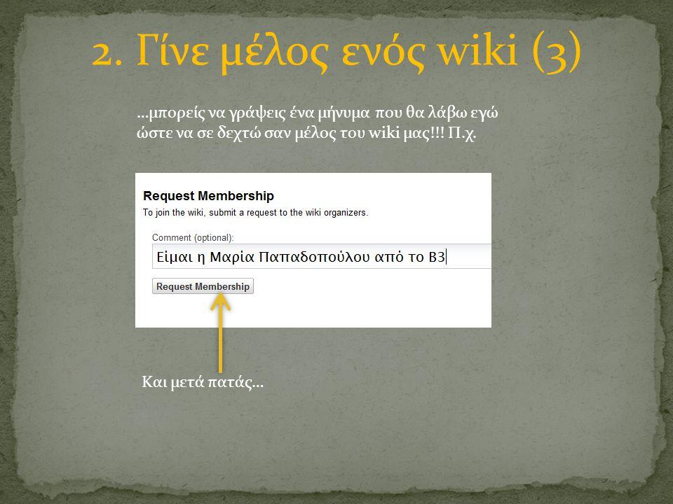 2. Γίνε μέλος ενός wiki (3) …μπορείς να γράψεις ένα μήνυμα που θα λάβω εγώ ώστε να σε δεχτώ σαν μέλος του wiki μας!!! Π.χ. Και μετά πατάς…