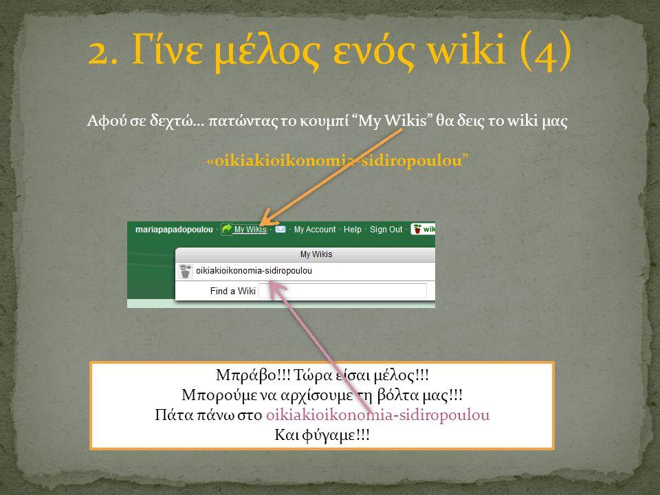"""2. Γίνε μέλος ενός wiki (4) Αφού σε δεχτώ… πατώντας το κουμπί """"My Wikis"""" θα δεις το wiki μας «oikiakioikonomia-sidiropoulou"""" Μπράβο!!! Τώρα είσαι μέλο"""