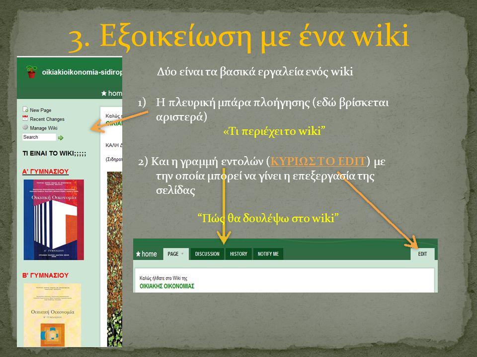 """3. Εξοικείωση με ένα wiki 1)H πλευρική μπάρα πλοήγησης (εδώ βρίσκεται αριστερά) «Τι περιέχει το wiki"""" 2) Και η γραμμή εντολών (ΚΥΡΙΩΣ ΤΟ EDIT) με την"""