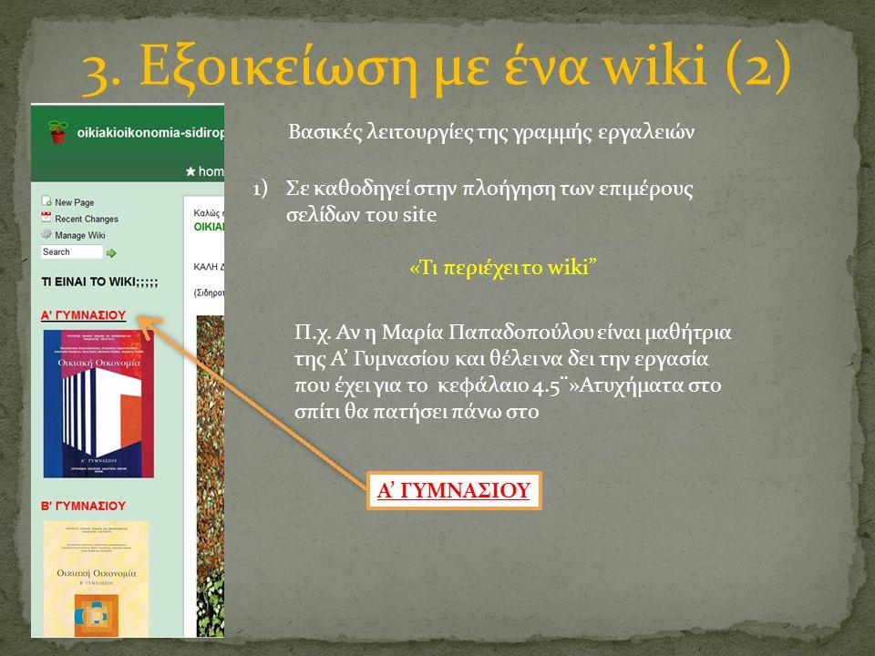"""3. Εξοικείωση με ένα wiki (2) 1)Σε καθοδηγεί στην πλοήγηση των επιμέρους σελίδων του site «Τι περιέχει το wiki"""" Βασικές λειτουργίες της γραμμής εργαλε"""