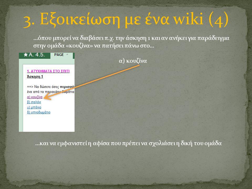 3. Εξοικείωση με ένα wiki (4) …όπου μπορεί να διαβάσει π.χ. την άσκηση 1 και αν ανήκει για παράδειγμα στην ομάδα «κουζίνα» να πατήσει πάνω στο… α) κου