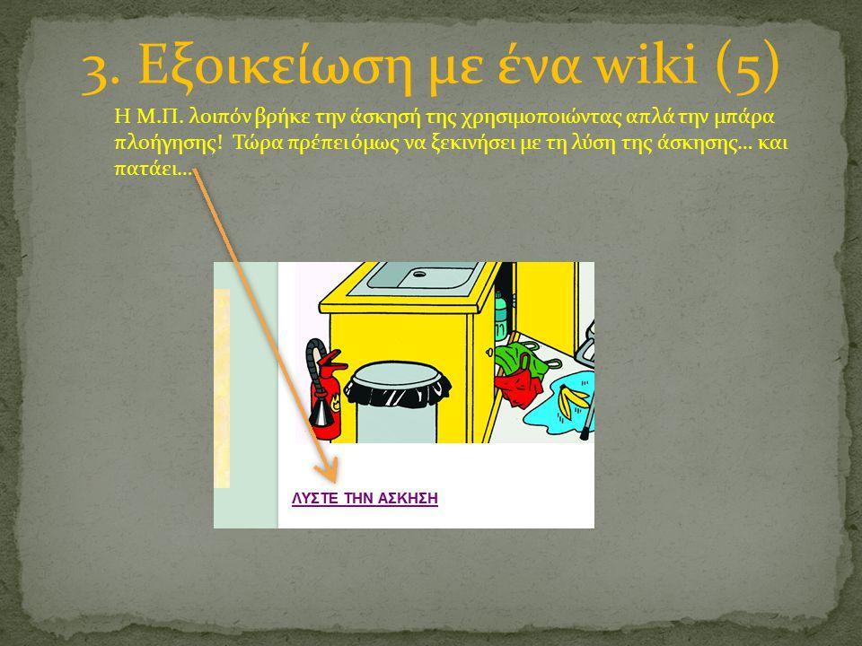 3. Εξοικείωση με ένα wiki (5) Η Μ.Π. λοιπόν βρήκε την άσκησή της χρησιμοποιώντας απλά την μπάρα πλοήγησης! Τώρα πρέπει όμως να ξεκινήσει με τη λύση τη