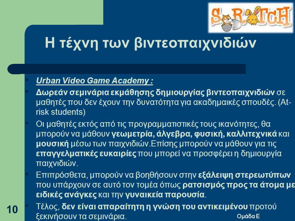 Ομάδα Ε 10 Η τέχνη των βιντεοπαιχνιδιών •U•Urban Video Game Academy : •Δ•Δωρεάν σεμινάρια εκμάθησης δημιουργίας βιντεοπαιχνιδιών σε μαθητές που δεν έχουν την δυνατότητα για ακαδημαικές σπουδές.