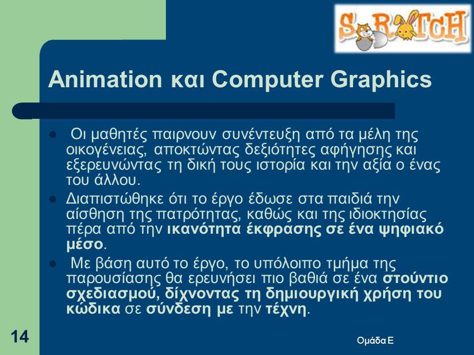Animation και Computer Graphics  Οι μαθητές παιρνουν συνέντευξη από τα μέλη της οικογένειας, αποκτώντας δεξιότητες αφήγησης και εξερευνώντας τη δική τους ιστορία και την αξία ο ένας του άλλου.