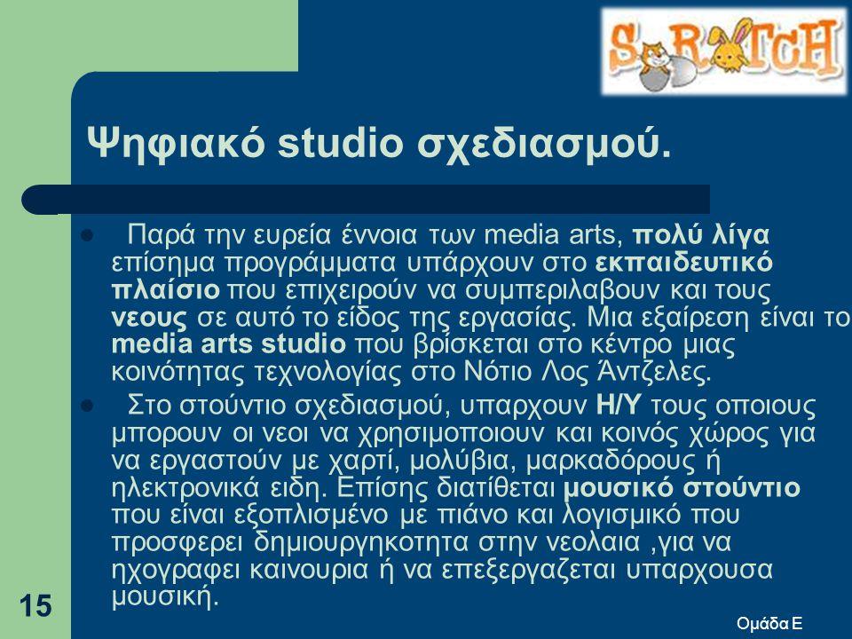 Ψηφιακό studio σχεδιασμού.