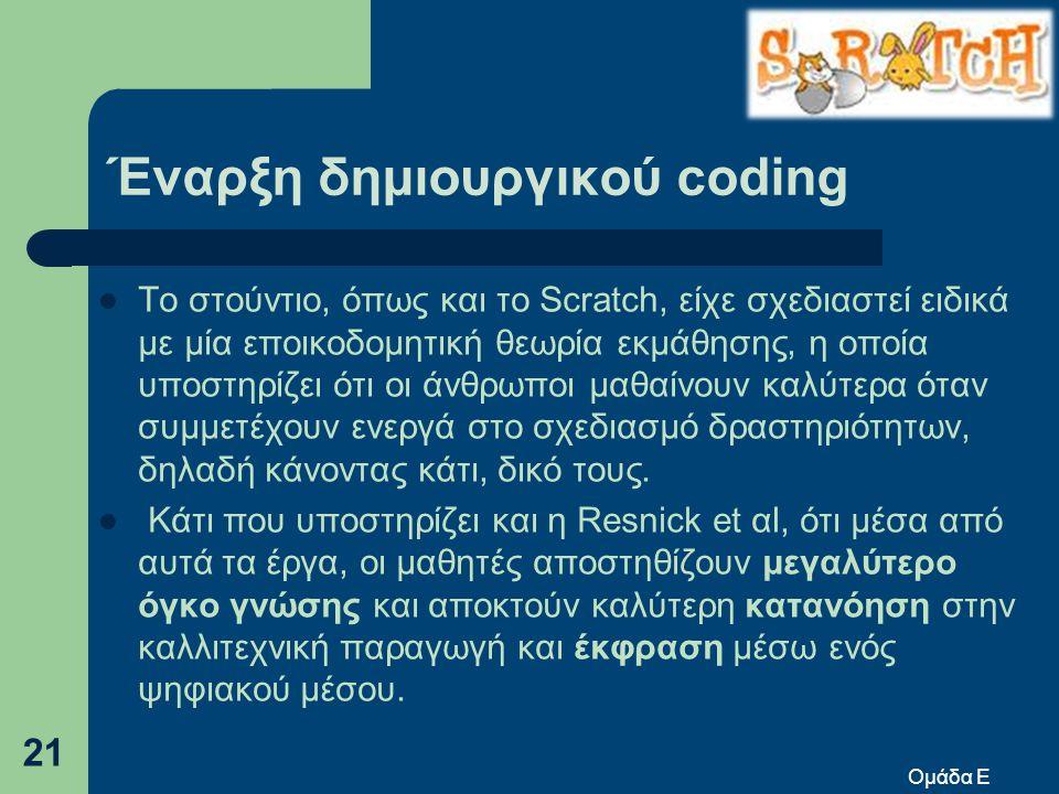 Έναρξη δημιουργικού coding  Το στούντιο, όπως και το Scratch, είχε σχεδιαστεί ειδικά με μία εποικοδομητική θεωρία εκμάθησης, η οποία υποστηρίζει ότι οι άνθρωποι μαθαίνουν καλύτερα όταν συμμετέχουν ενεργά στο σχεδιασμό δραστηριότητων, δηλαδή κάνοντας κάτι, δικό τους.