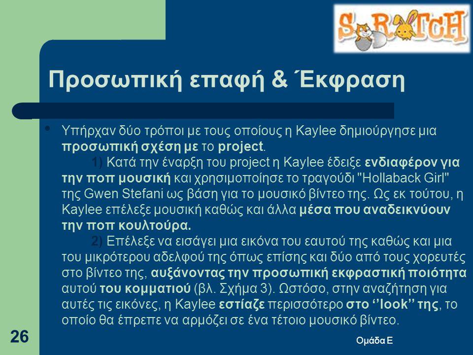 Προσωπική επαφή & Έκφραση • Υπήρχαν δύο τρόποι με τους οποίους η Kaylee δημιούργησε μια προσωπική σχέση με το project.