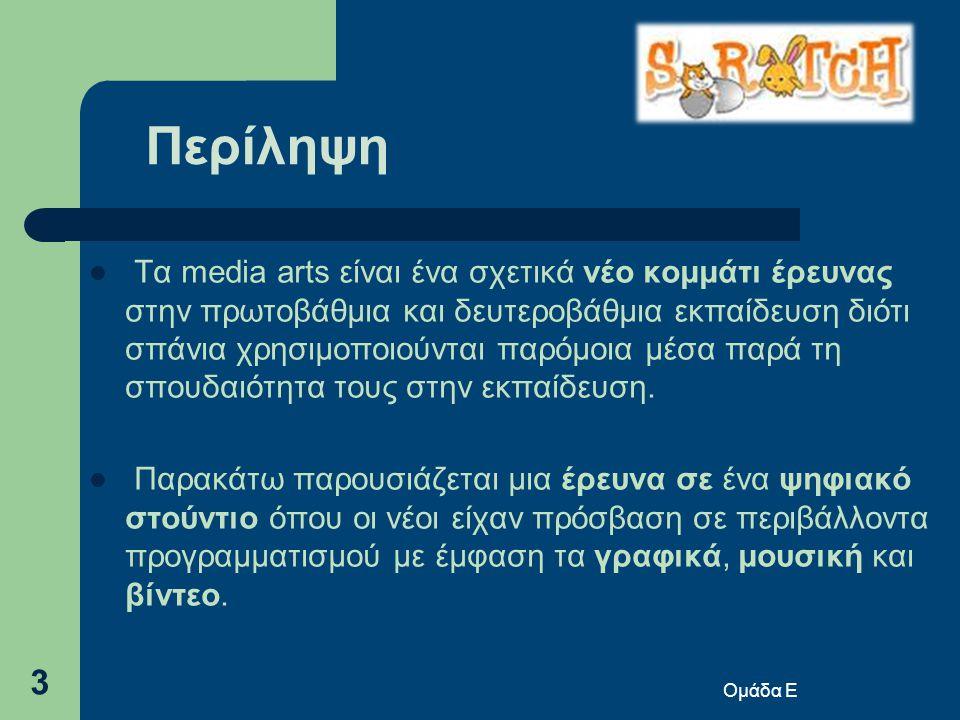 3 Περίληψη  Τα media arts είναι ένα σχετικά νέο κομμάτι έρευνας στην πρωτοβάθμια και δευτεροβάθμια εκπαίδευση διότι σπάνια χρησιμοποιούνται παρόμοια μέσα παρά τη σπουδαιότητα τους στην εκπαίδευση.