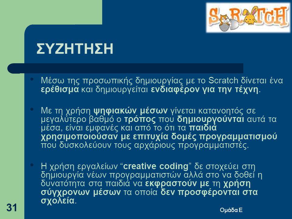 ΣΥΖΗΤΗΣΗ • Μέσω της προσωπικής δημιουργίας με το Scratch δίνεται ένα ερέθισμα και δημιουργείται ενδιαφέρον για την τέχνη.