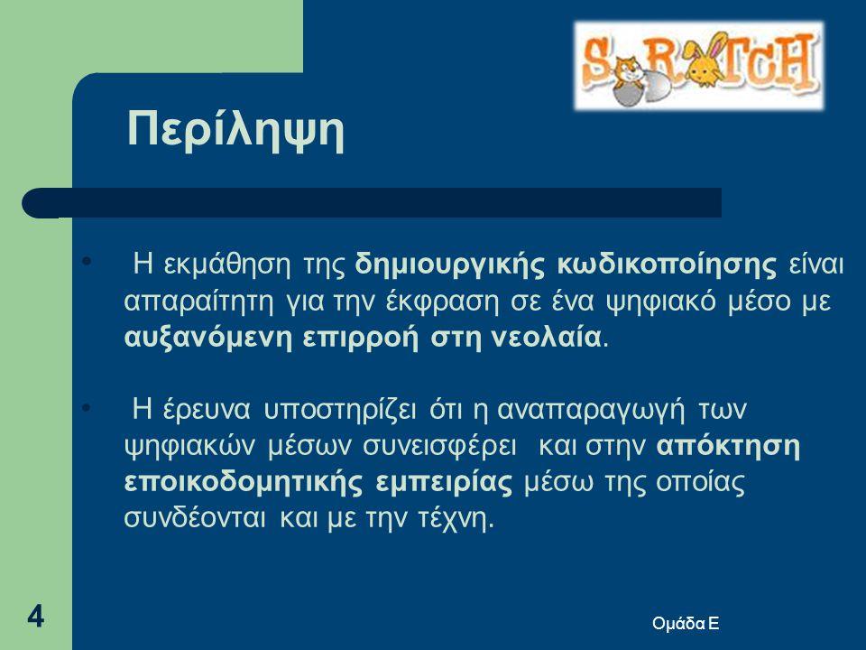 Ομάδα Ε 4 • Η εκμάθηση της δημιουργικής κωδικοποίησης είναι απαραίτητη για την έκφραση σε ένα ψηφιακό μέσο με αυξανόμενη επιρροή στη νεολαία.