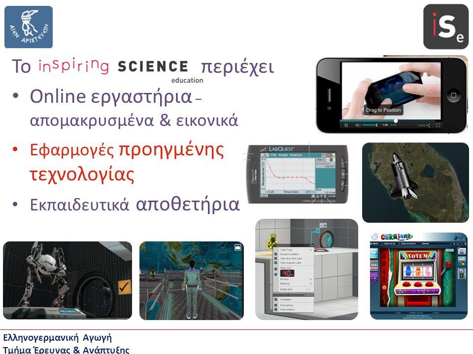 Ελληνογερμανική Αγωγή Τμήμα Έρευνας & Ανάπτυξης Τοπεριέχει • Online εργαστήρια – απομακρυσμένα & εικονικά • Εφαρμογές προηγμένης τεχνολογίας • Εκπαιδε