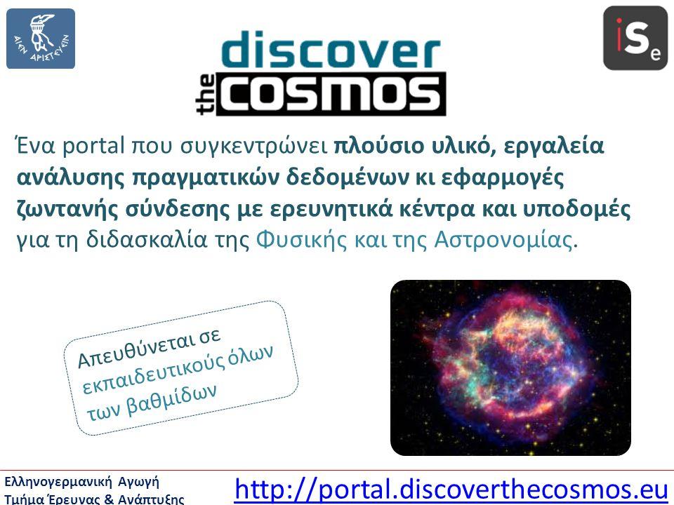 Ελληνογερμανική Αγωγή Τμήμα Έρευνας & Ανάπτυξης Ένα portal που συγκεντρώνει πλούσιο υλικό, εργαλεία ανάλυσης πραγματικών δεδομένων κι εφαρμογές ζωνταν