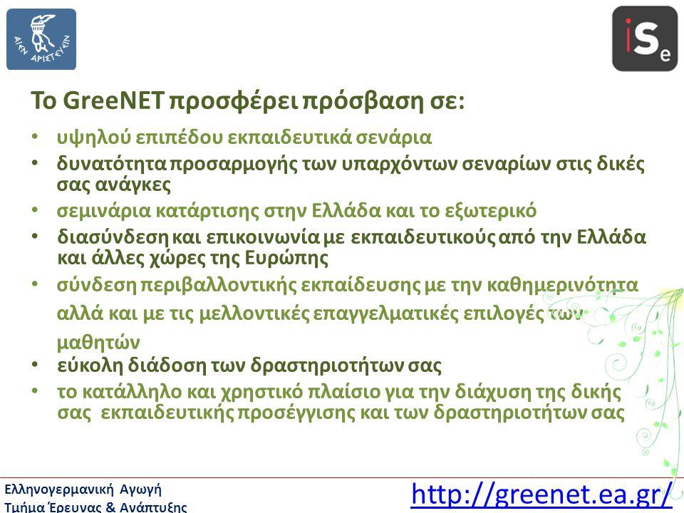 Ελληνογερμανική Αγωγή Τμήμα Έρευνας & Ανάπτυξης To GreeNET προσφέρει πρόσβαση σε: • υψηλού επιπέδου εκπαιδευτικά σενάρια • δυνατότητα προσαρμογής των