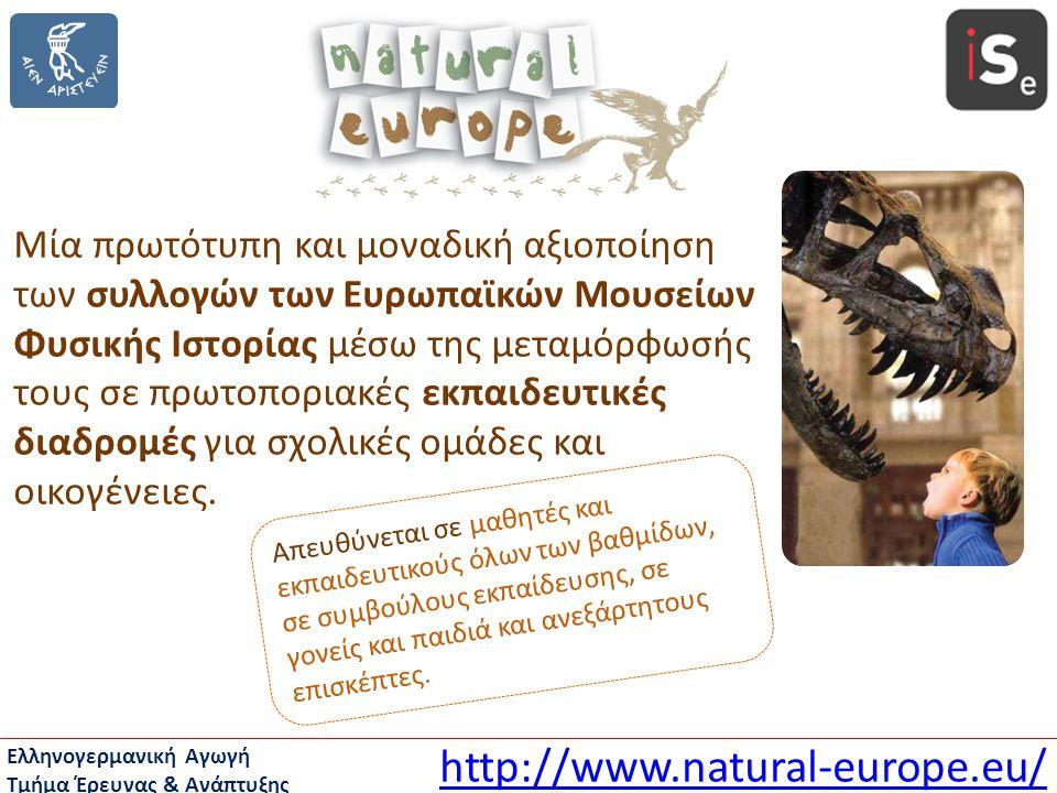 Ελληνογερμανική Αγωγή Τμήμα Έρευνας & Ανάπτυξης Μία πρωτότυπη και μοναδική αξιοποίηση των συλλογών των Ευρωπαϊκών Μουσείων Φυσικής Ιστορίας μέσω της μ