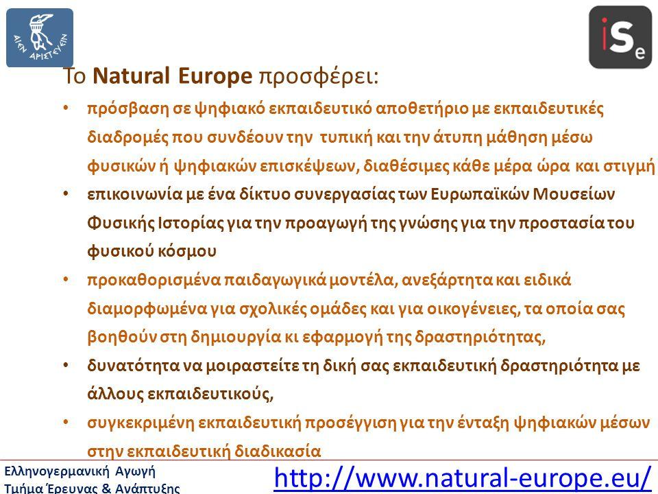 Ελληνογερμανική Αγωγή Τμήμα Έρευνας & Ανάπτυξης Το Natural Europe προσφέρει: • πρόσβαση σε ψηφιακό εκπαιδευτικό αποθετήριο με εκπαιδευτικές διαδρομές